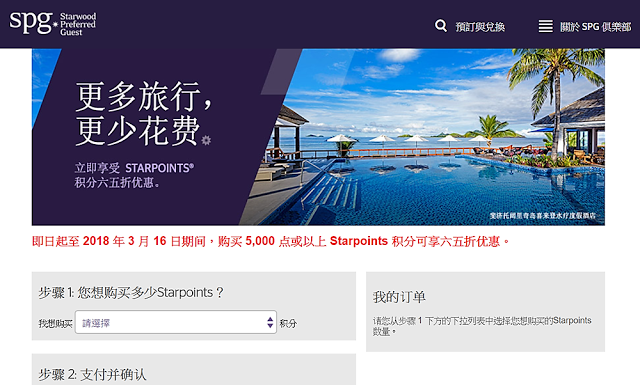 buy-starpoints-35%off-2.png